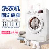 洗衣機底座全自動不鏽鋼墊高托架 都市韓衣