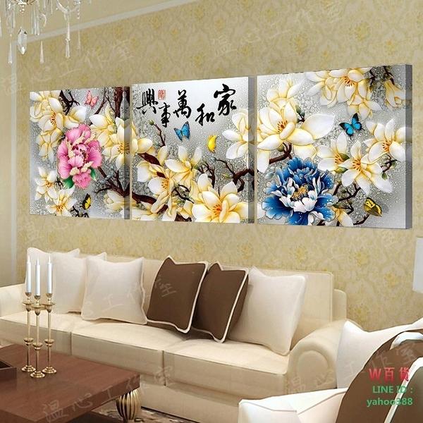 無框畫裝飾畫家和萬事興客廳玉蘭花三聯壁畫花開富貴