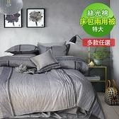 【Novaya‧諾曼亞】絲光棉特大雙人四件式兩用被床包組(9款)