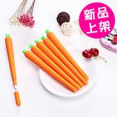 超可愛仿真 長條紅蘿蔔水性筆(黑) 0.5mm 療癒小物