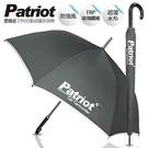 速霸㊣Patriot愛國者 27吋 8K自動高爾夫雨傘(灰)