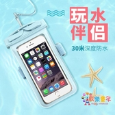 手機防水袋 手機防水袋潛水套觸屏通用手機套游泳掛脖漂流防水包 5色