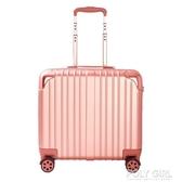 行李箱 行李箱女小型飛機輕便出差小號迷你登機箱18寸16拉桿箱20密碼箱子 ATF POLYGIRL