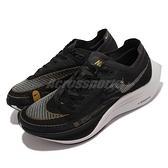Nike 競速跑鞋 ZoomX Vaporfly Next 2 黑 白 金 碳板 男鞋 【ACS】 CU4111-001
