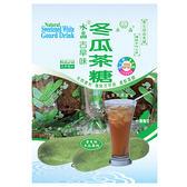 水晶古早味冬瓜茶糖260g/袋【愛買】