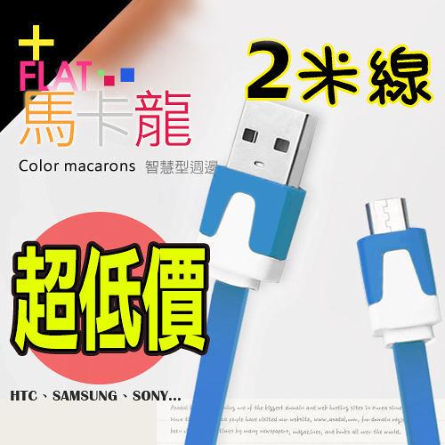 傳輸線/充電線 馬卡龍彩色HTC SONY LG 三星 USB扁形設計2米傳輸線☆匠子工坊☆【UL0009】