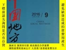 二手書博民逛書店罕見中國地方誌9Y232282