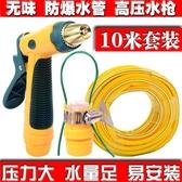 高壓洗車水槍家用套裝沖車軟管刷車工具家用澆花水管套裝噴水槍頭熱銷