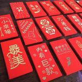 新年紅包 創意壓歲包個性利是封百元千元小號生日過新年結婚紅包袋 歌莉婭