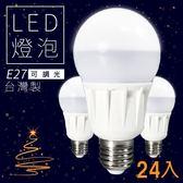 除舊佈新價│LED調光式燈泡│24顆入 LHP 白光 E27 省電燈泡 CNS國家認證 可調光 吊燈 檯燈 桌燈 電燈