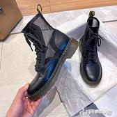 顯腳小馬丁靴女夏季薄款英倫風透氣潮ins酷網面厚底短靴增高涼靴 Cocoa