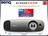 盛昱音響【現貨不用等│購買前請先洽批發價】BENQ W1700 4K投影機