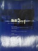 【書寶二手書T2/漫畫書_DRQ】動漫2001_傻呼嚕同盟