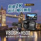 【快譯通】V80GH+H500 星光級 WiFi GPS 雙鏡頭行錄器