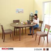 【RICHOME 】安妮可延伸實木圓形餐桌椅組一桌四椅胡桃色宅+組