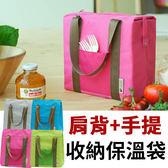 保溫袋-韓國大容量防水設計肩背手提兩用保溫袋 手提包 便當袋 附贈可調式肩背袋【AN SHOP】