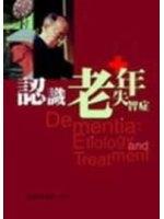 二手書博民逛書店 《認識老年失智症》 R2Y ISBN:9573607522│林桑彧