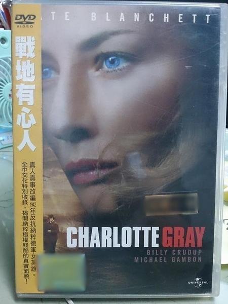 挖寶二手片-X02-019-正版DVD-電影【戰地有心人】藍色茉莉-凱特布蘭琪(直購價)
