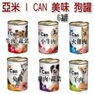 亞米 I CAN 美味 大狗罐 400g 6罐