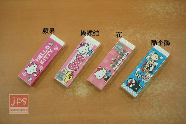 Hello Kitty 酷企鵝 口香糖橡皮擦 (蘋果&花&蝴蝶結&酷企鵝)
