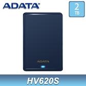 【免運費】A-DATA 威剛 HV620S 2TB 2.5吋 USB 3.1 外接式行動硬碟-藍 2T