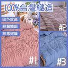 台灣織造針織條紋 雙人被套 #1~3