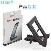 手機懶人支架床頭支撐摺疊式桌面多功能通用萬能iPad平板電腦架子 NMS漾美眉韓衣