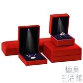 求婚戒指盒 高檔帶LED發光燈珠寶首飾包裝盒禮物盒【極簡生活】