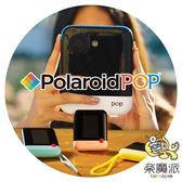 樂魔派『 Polaroid POP 觸控拍立得 』公司貨 寶麗萊 拍立得 相機單機 底片 錄影 方形 數位 復古