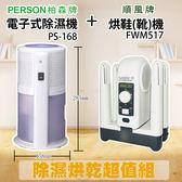 7/9-7/12 限時優惠組合 日本PERSON 柏森牌 電子式除濕機PS-168 +外銷日本烘鞋機