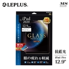 Leplus GLASS PREMIUM FILM iPad Pro 2020/2018 12.9 吋 抗藍光非滿版玻璃貼