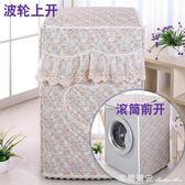 海爾小天鵝三洋美的LG全自動波輪滾筒洗衣機罩布藝防曬防塵罩陽臺 瑪麗蓮安