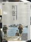 挖寶二手片-S75-060-正版DVD-...