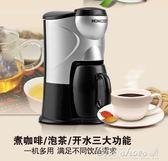 咖啡機 迷你型美式咖啡機全自動滴漏式 泡茶過濾式 220V 艾莎嚴選
