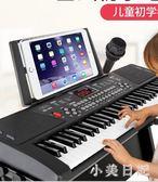 電子琴兒童初學者多功能61鍵鋼琴入門男女孩寶寶家用玩具樂器 aj11223『小美日記』