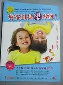 【書寶二手書T2/親子_FAD】好父母是學來的!不用數到3的親子教養關鍵50招_莫旻