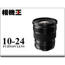 Fujifilm XF 10-24mm F4 R OIS 公司貨