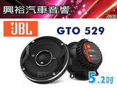 【JBL】GTO系列 GTO 529 5.2吋二音路同軸式喇叭