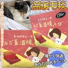 【 培菓平價寵物網 】Cesar西莎》保暖毛毯蓋溫暖毛毯魔力紅|古典金120*150cm隨機出貨