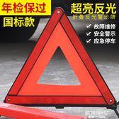 汽車三角架反光型警示牌三腳架標志車用危險故障安全停車牌摺疊 歐韓時代