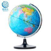 愛貝兒32cm世界地球儀帶燈發光擺件大號初中學生用中英文高清2019