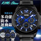 SKMEI  真三眼計時防水石英錶  尊爵款  時刻美  日期顯示  金屬錶帶  男錶   【KIMI store】