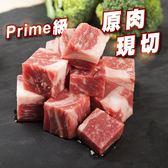 【吃浪食品】老饕霜降骰子牛(180g±10%/包)