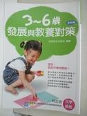 【書寶二手書T7/親子_BV3】3-6歲發展與教養對策_信誼基金編輯部