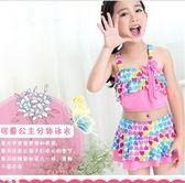 兒童泳衣分體性感寶寶公主裙式褲小中大童游泳泳裝 兒童比基尼  XY1423  【男人與流行】