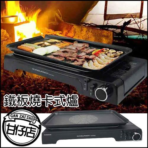 韓國 RANEE 鐵板燒 卡式爐 卡式瓦斯 烤肉盤 鑽石層 不沾 烤盤 兩用 中秋燒肉 烤爐 甘仔店3C配件