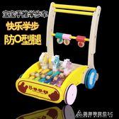 寶寶學步車手推車兒童玩具嬰兒學走路木質助步車0-1歲孩 酷斯特數位3c igo