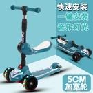 新款滑板車兒童1-3歲寶寶三合一小孩溜溜車1-8男孩女孩單腳YYS 【快速出貨】