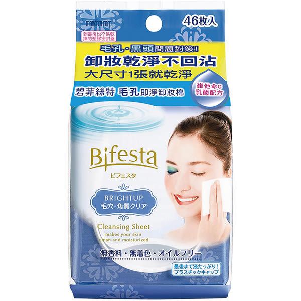bifesta毛孔即淨卸妝棉