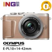 【映象攝影】送64G+保護鏡+背帶 OLYMPUS E-PL10+14-42mm EZ 棕色/小麥色 元佑公司貨 4K
